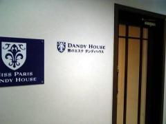 ダンディハウス体験